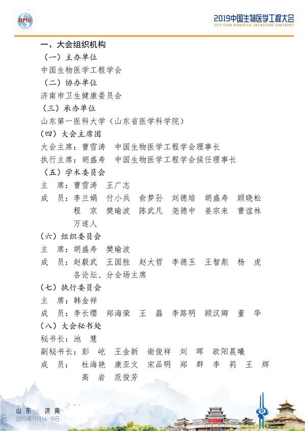 生医峰会_页面_2.jpg