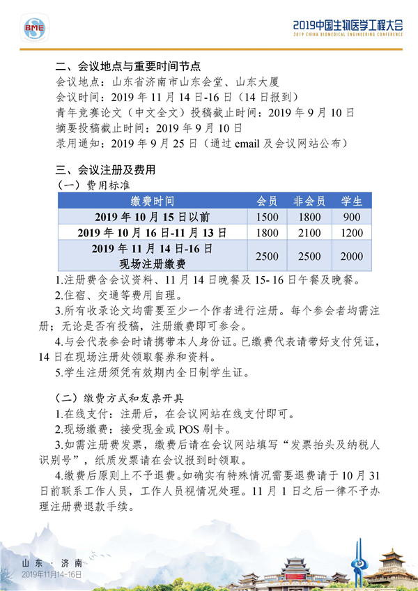 生医峰会_页面_3.jpg