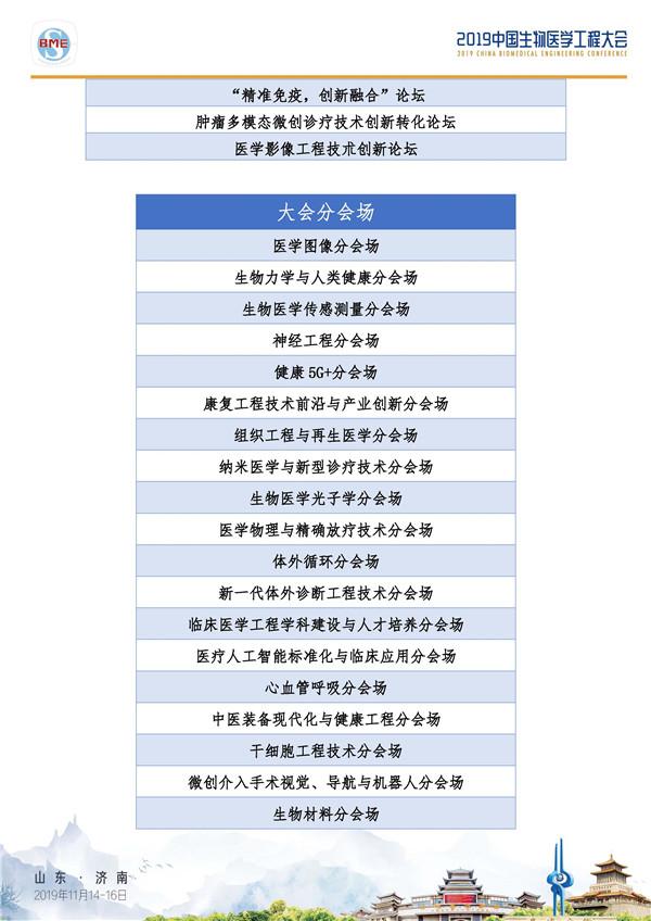 生医峰会_页面_5.jpg