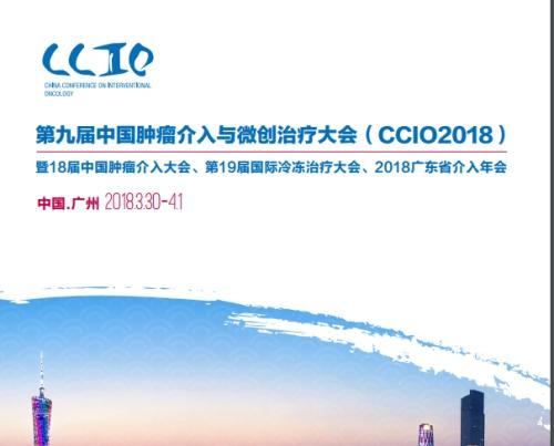 第九届中国肿瘤介入与微创治疗大会 CCIO 2018