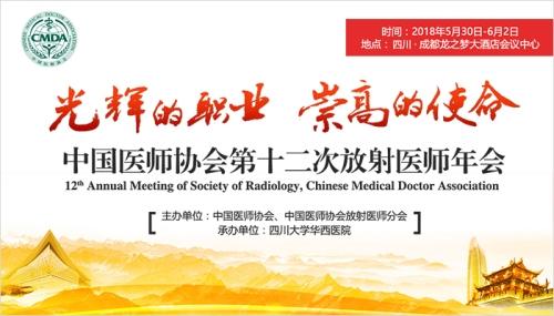 中国医师协会第十二次放射医师年会