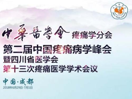 第二届中国疼痛病学峰会暨四川省医学会第十三次疼痛医学学术会议