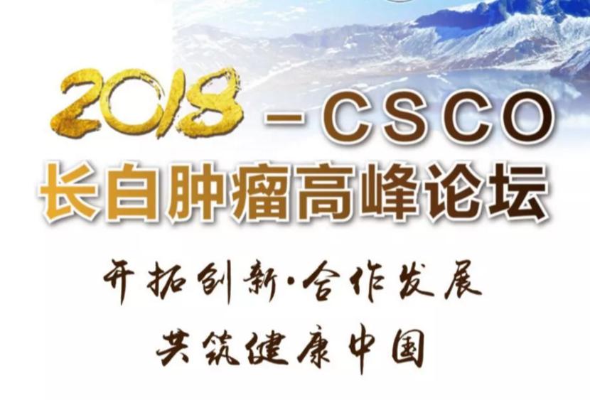 2018-CSCO 长白肿瘤高峰论坛