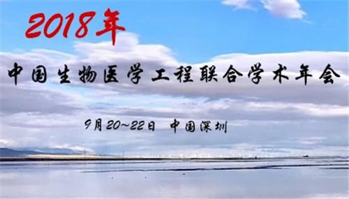 2018中国生物医学工程联合学术年会