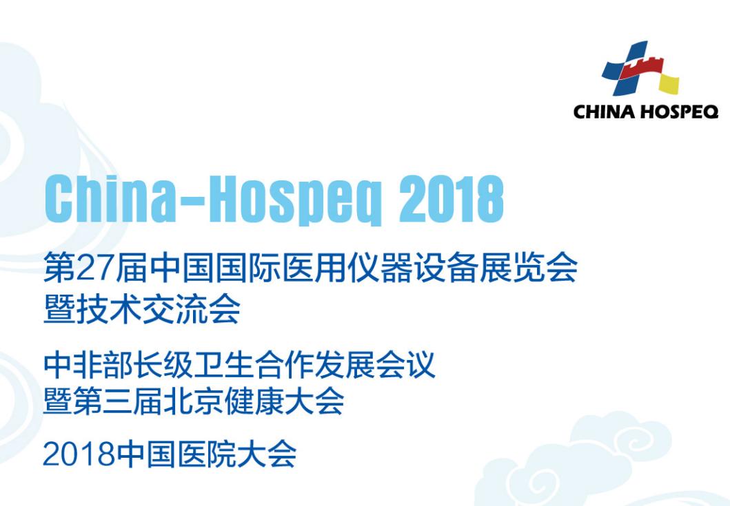 第27届中国国际医用仪器设备展览会暨技术交流会(China-Hospeq 2018)
