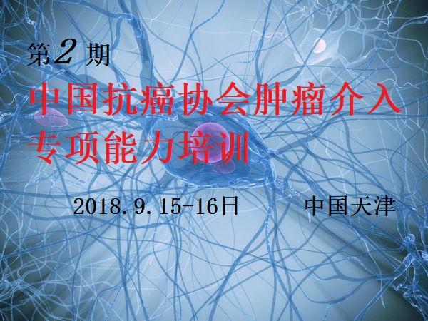 第二期中国抗癌协会肿瘤介入专项能力培训