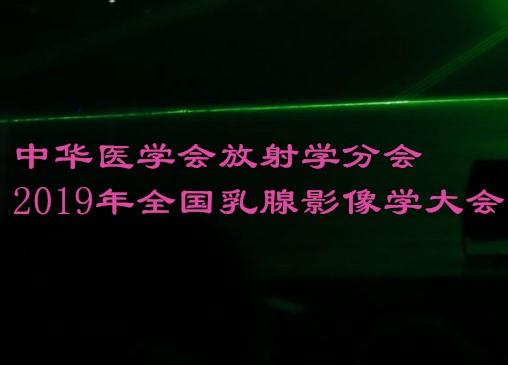 中华医学会放射学分会2019年全国乳腺影像学大会