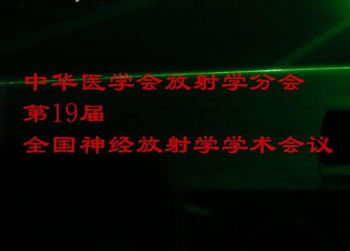 中华医学会放射学分会第十九届全国神经放射学学术会议