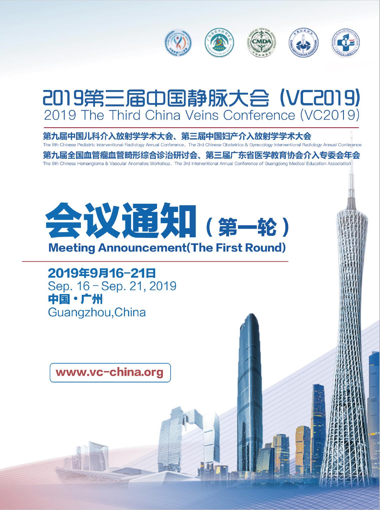 2019第三届中国静脉大会 (VC2019)