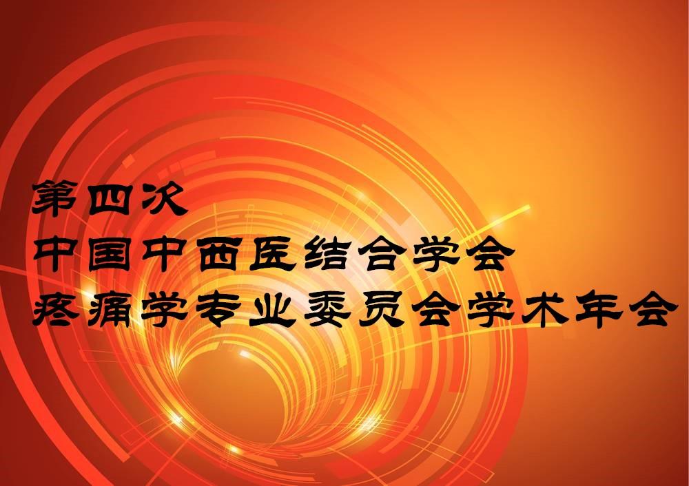 第四次中国中西医结合学会疼痛学专业委员会学术年会