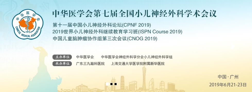 中华医学会第七届全国小儿神经外科学术会议暨第十一届中国小儿神经外科论坛