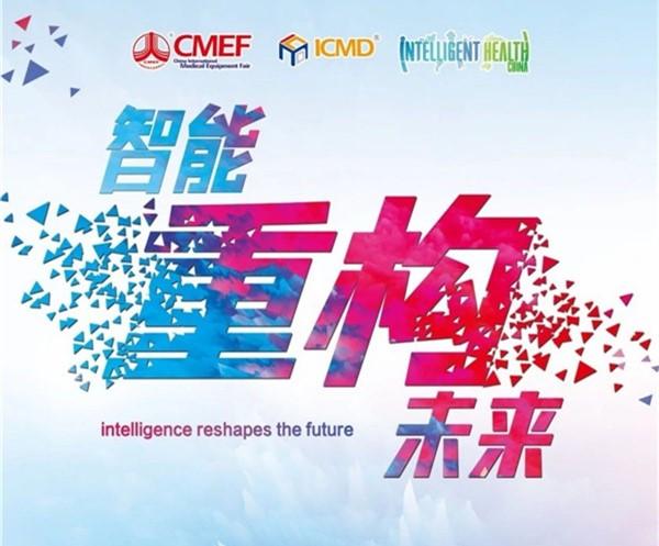 CMEF春季会2019,智能科技为行业赋能