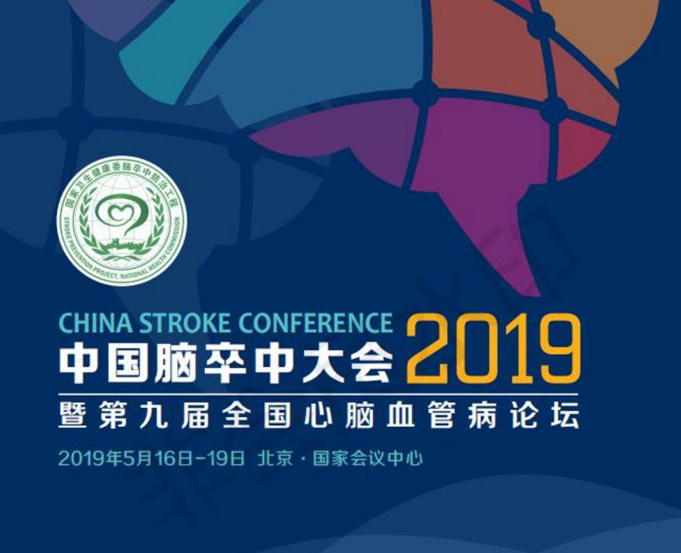 2019中国脑卒中大会