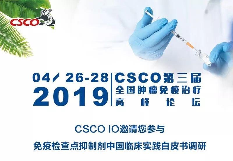 CSCO第三届全国肿瘤免疫治疗高峰论坛