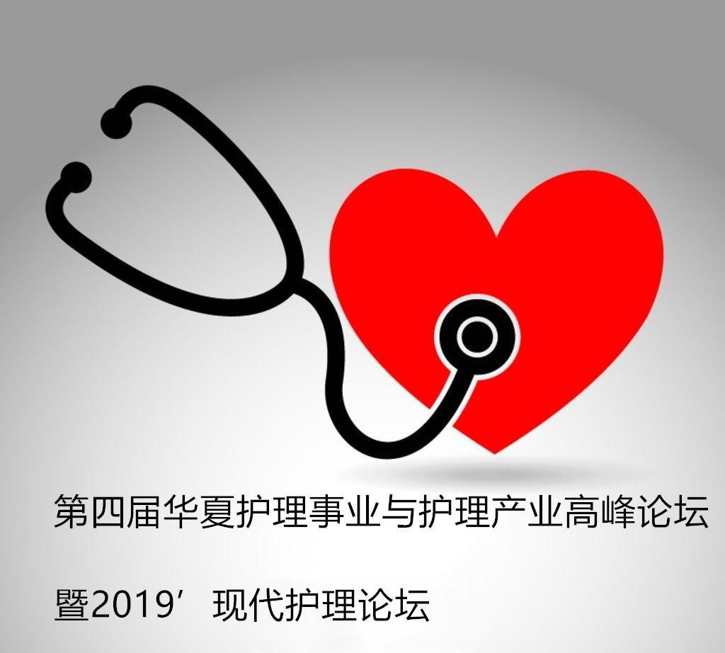 第四届华夏护理事业与护理产业高峰论坛暨2019'现代护理论坛第二轮会议通知