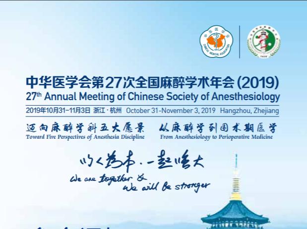 2019中华医学会第27次全国麻醉学术年会