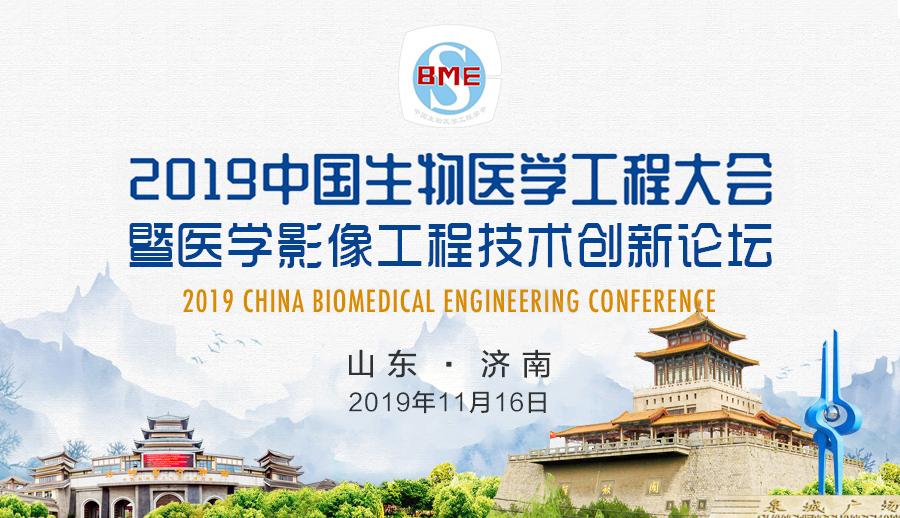 2019中国生物医学工程大会暨医学影像工程技术创新论坛