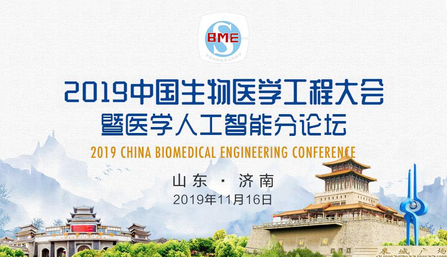 2019中国生物医学工程大会暨医学人工智能分论坛