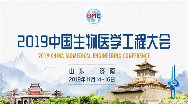 2019中国生物医学工程大会暨创新医疗峰会