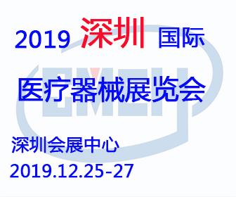 2019第二十七届深圳国际医疗仪器设备展览会将于12月隆重召开