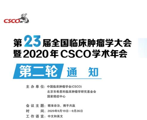 第23届全国临床肿瘤学大会暨2020年CSCO学术年会