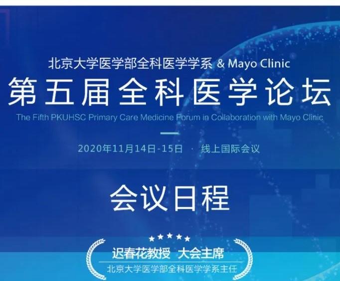 2020第五届全科医学论坛