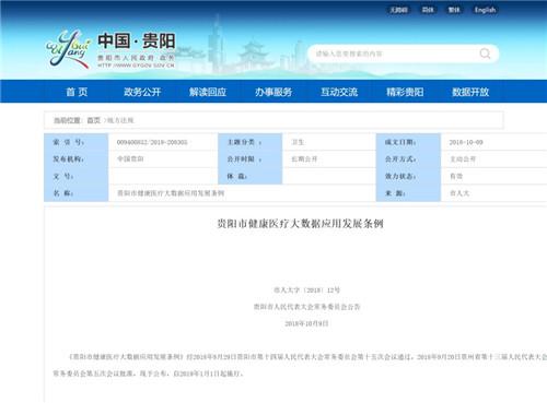 贵阳市政府 贵阳市健康医疗大数据应用发展条例_副本.jpg