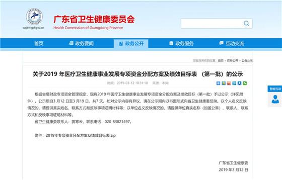 广东省卫生健康委员会门户网站,广东省卫生健康委官方网站.jpg