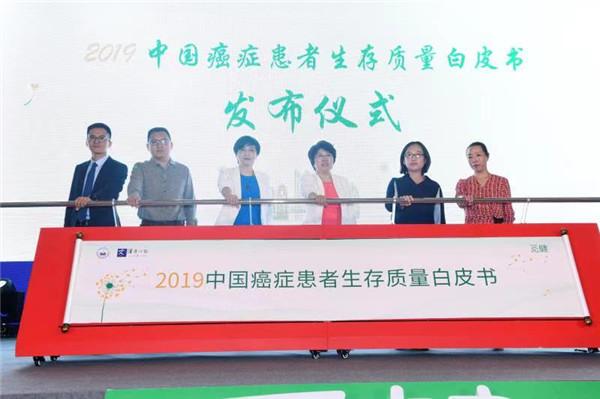 《2019中国癌症患者生存质量白皮书》发布.jpg