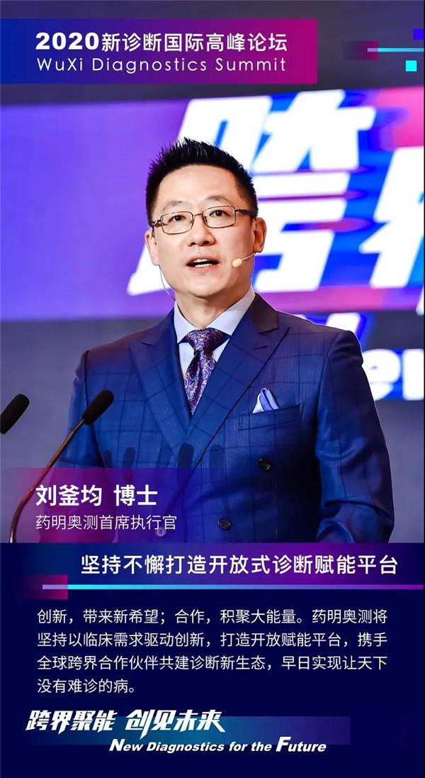 药明奥测首席执行官刘釜均博士.jpg