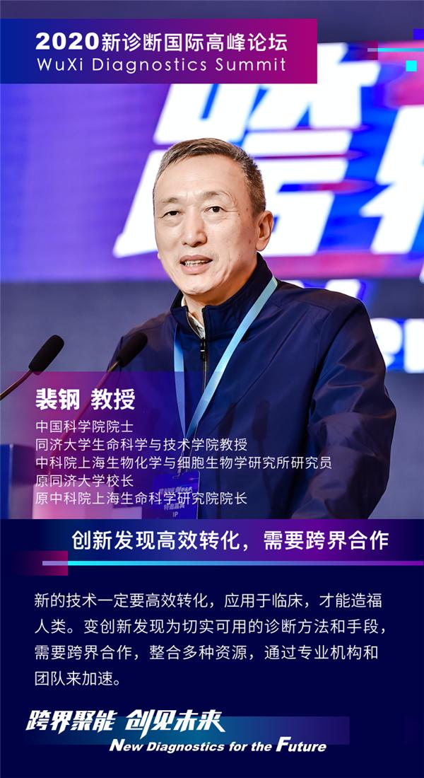中国科学院院士裴钢教授.png