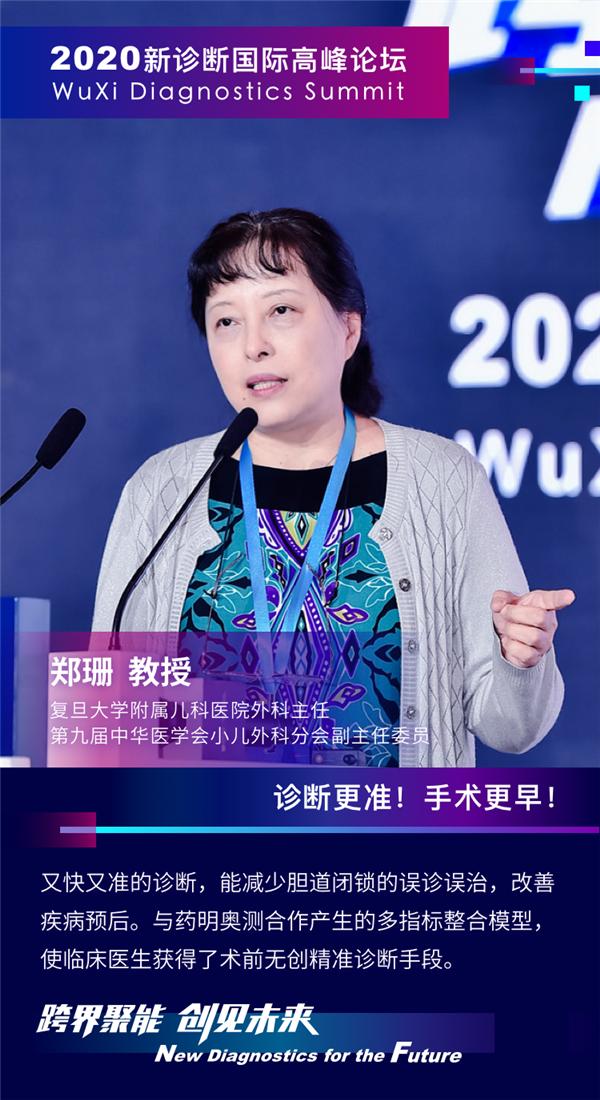 复旦大学附属儿科医院外科主任郑珊教授.png