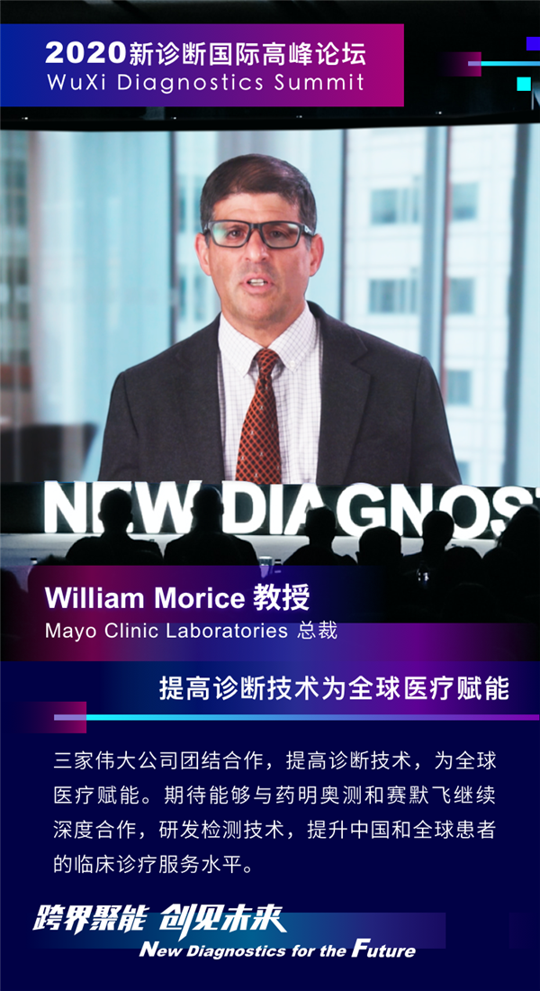 Mayo Clinic Laboratories总裁William Morice教授.png
