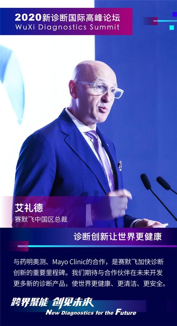 赛默飞中国区总裁艾礼德.png