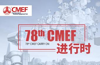 CMEF专题