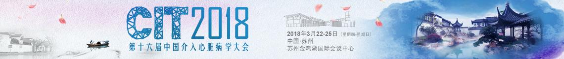 CIT 2018