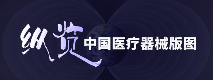 纵览中国医疗器械版图
