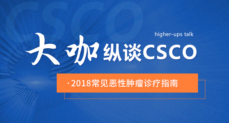 CSCO 2018年会