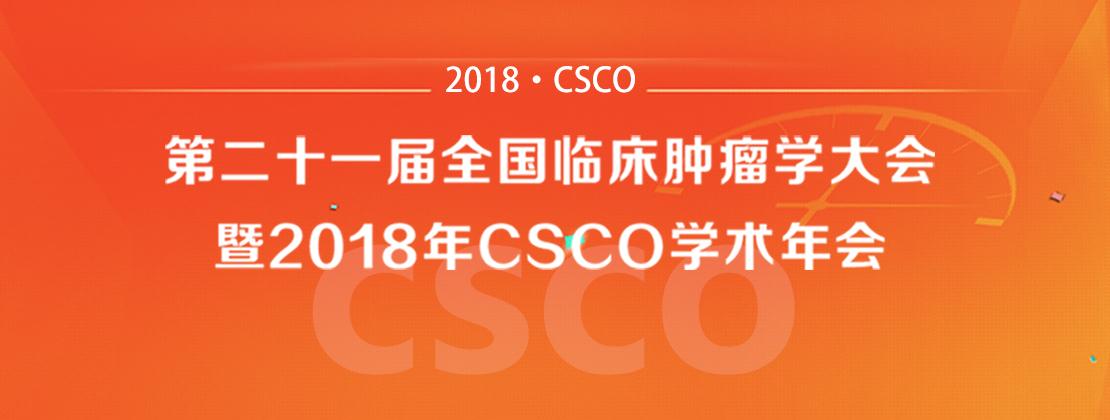 CSCO 2018:为你,全力推进恶性肿瘤防治攻关