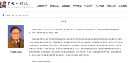 中国工程院院士卢世璧逝世,享年90岁