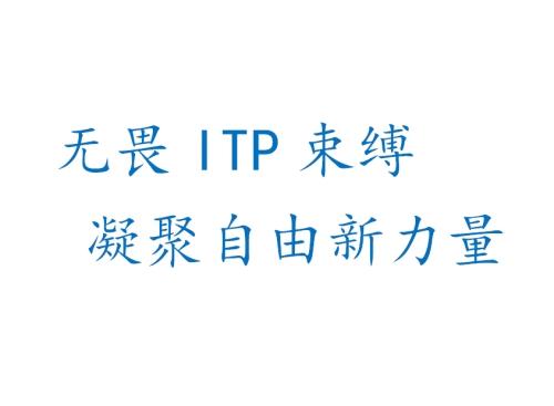 ITP疾病周:无畏疾病束缚,创新疗法助力患者凝聚新力量