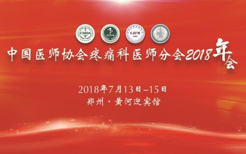 中国医师协会疼痛科医师分会2018年会